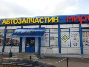 Бульвар Перова 19 интернет магазин