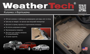 Weathertech коврики Киев