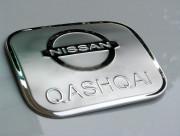 Nissan Qashqai 2007-2013 - Хромированная накладка на лючок бензобака. (Wellstar) фото, цена