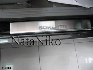Kia Sorento 2009-2015 - Порожки внутренние к-т 4 шт. (НатаНико) фото, цена